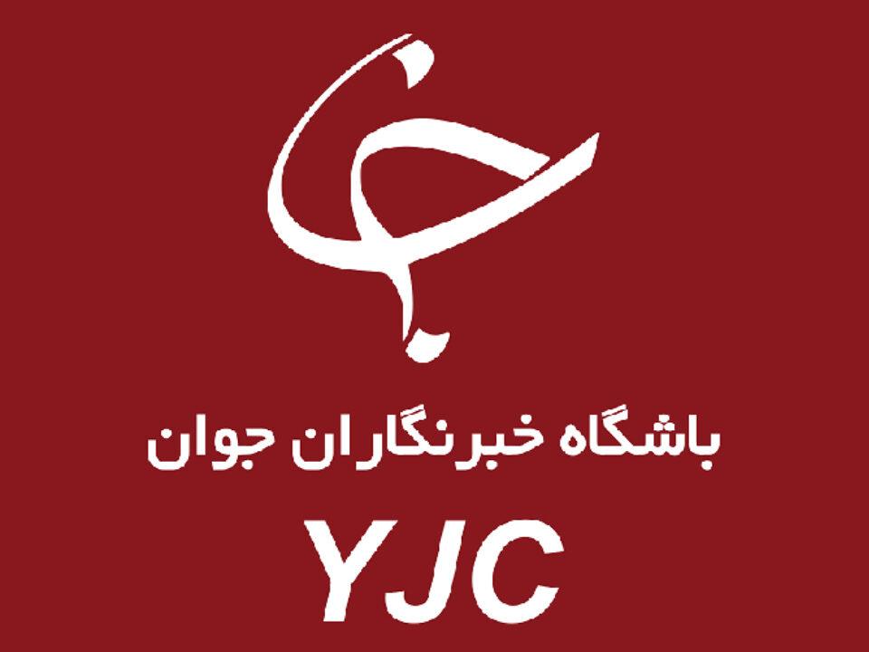 باشگاه خبرنگاران جوان toyp